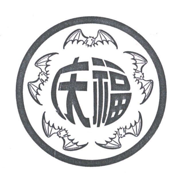 商标文字庆福商标注册号 1780543、商标申请人常熟市庆福银楼有限责任公司的商标详情 - 标库网商标查询