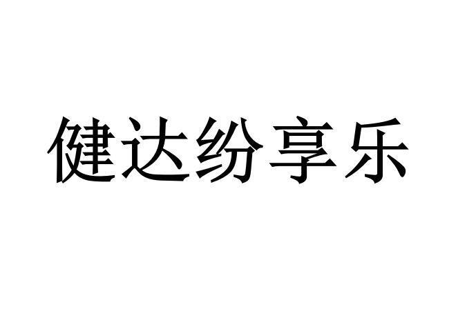 转让亚博娱乐yabo11-健达纷享乐