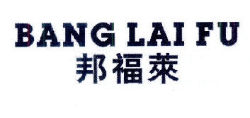 转让商标-邦福莱  BANG LAI FU