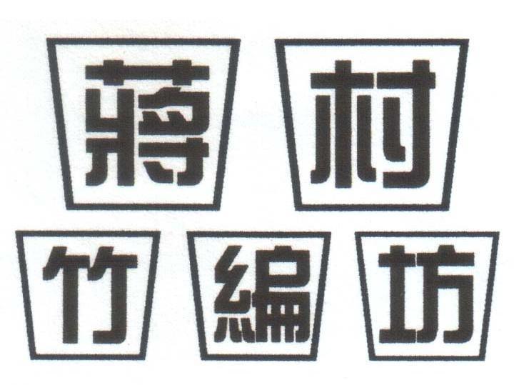 蒋村竹编坊