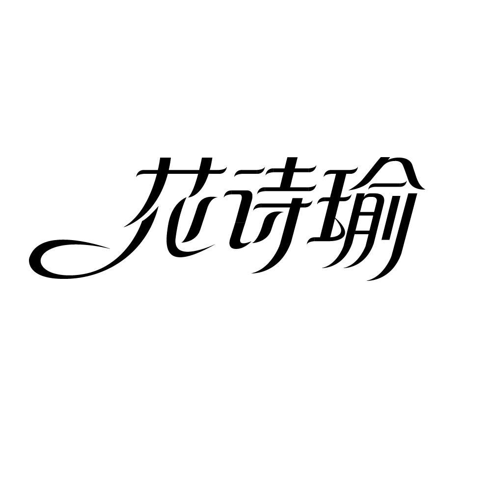 转让商标-花诗瑜