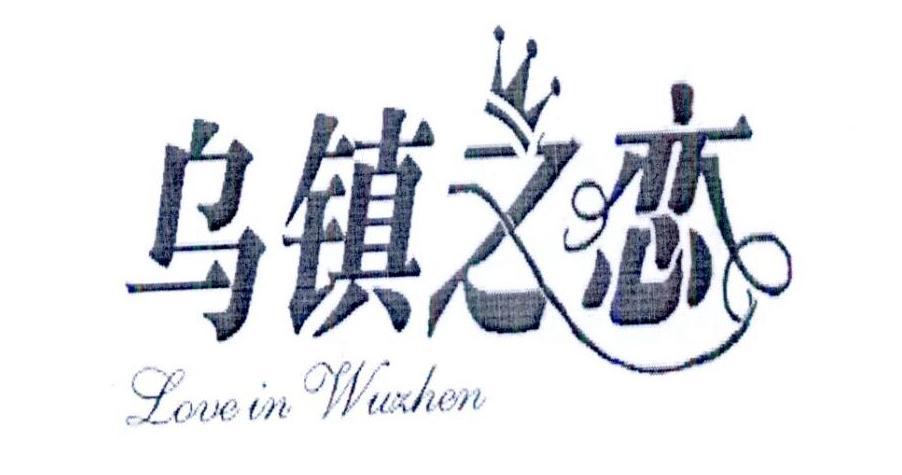 乌镇之恋 LOVE IN WUZHEN