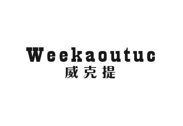 威克提 WEEKAOUTUC_33商标转让_33商标购买-购店网商标转让平台
