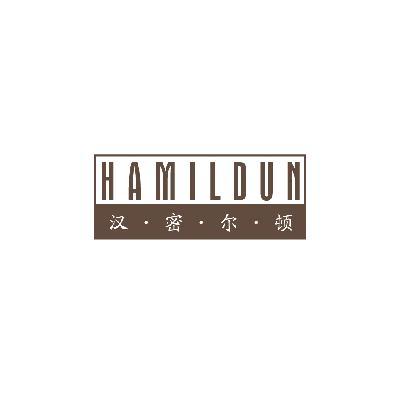 转让商标-汉·密·尔·顿 HAMILDUN