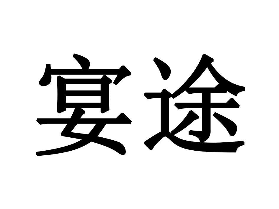 转让亚博娱乐yabo11-宴途