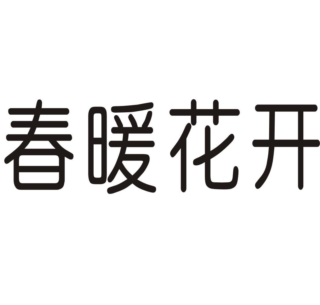 转让亚博娱乐yabo11-春暖花开