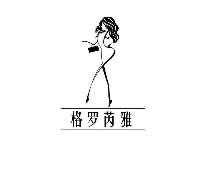 商标文字格罗芮雅商标注册号 14364733、商标申请人上海伊奈服饰有限公司的商标详情 - 标库网商标查询