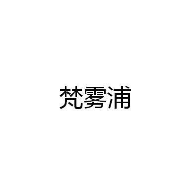 梵雾浦_22商标转让_22商标购买-购店网商标转让平台