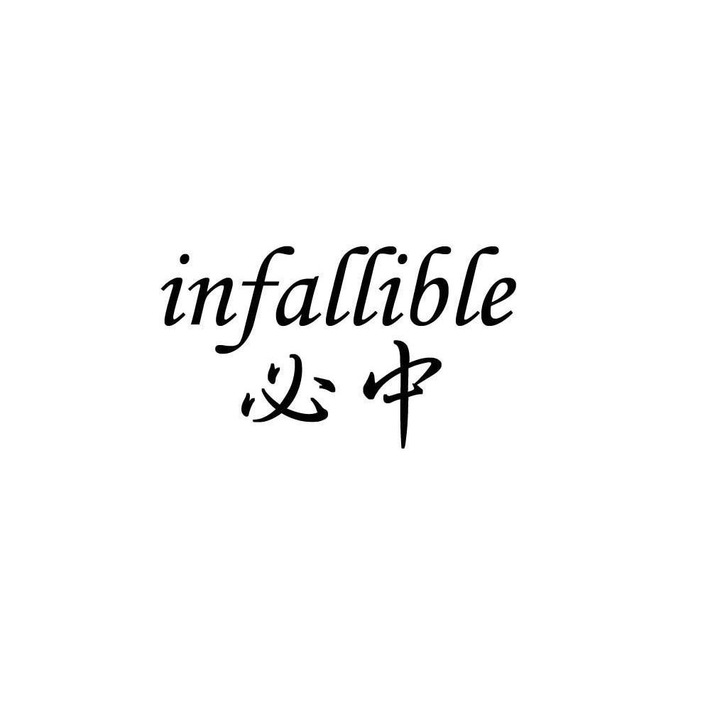 转让商标-必中 INFALLIBLE