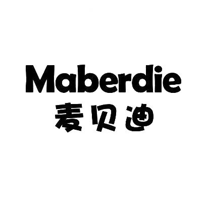 转让商标-麦贝迪 MABERDIE