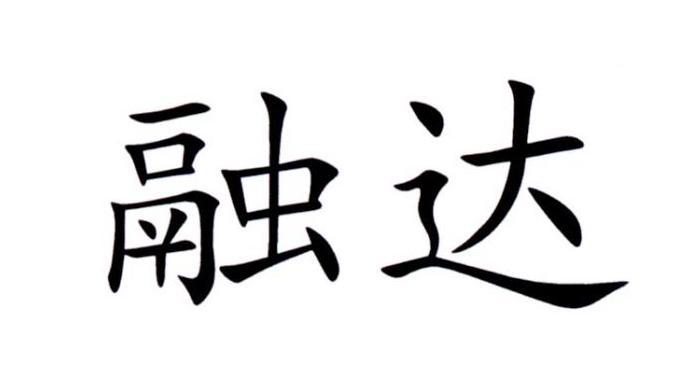 转让亚博娱乐yabo11-融达