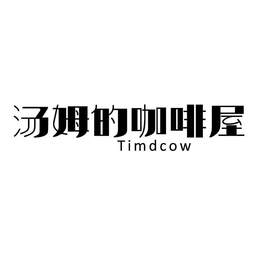 转让商标-汤姆的咖啡屋 TIMDCOW