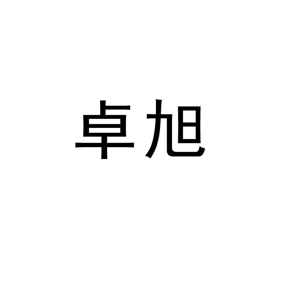 转让商标-卓旭