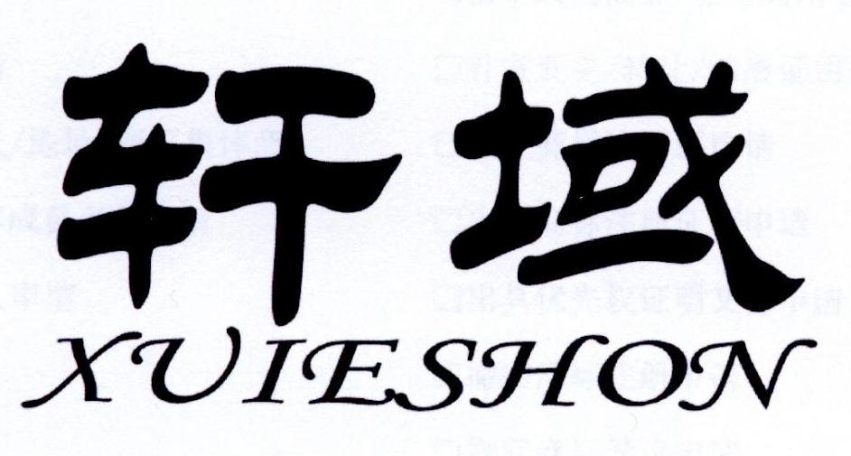 轩域 XUIESHON