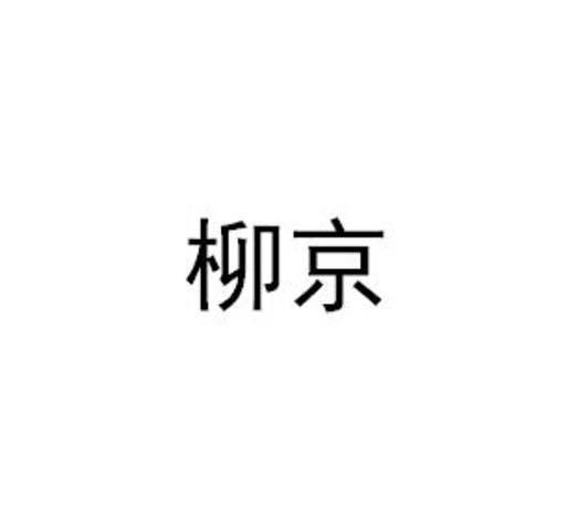 转让商标-柳京