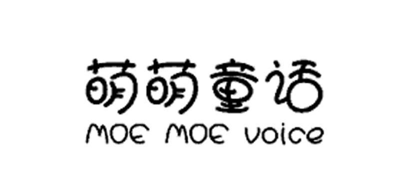 萌萌童话 MOE MOE VOICE