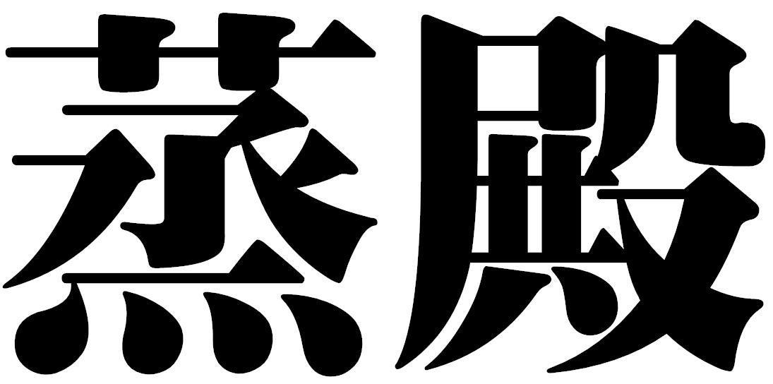 转让亚博娱乐yabo11-蒸殿