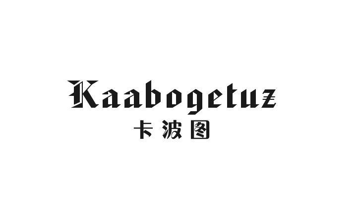 卡波图 KAABOGETUZ_33商标转让_33商标购买-购店网商标转让平台