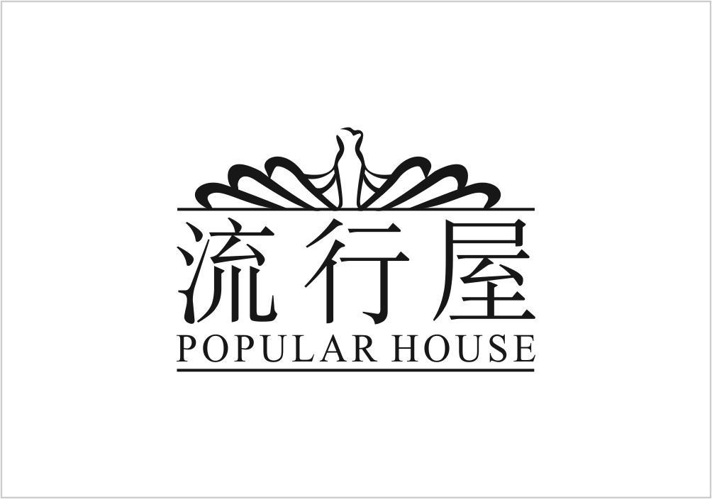流行屋  POPULAR HOUSE