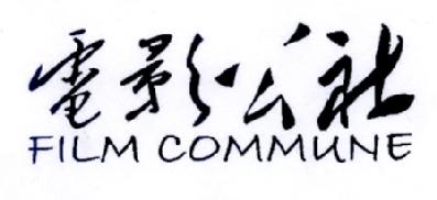 电影公社  FILM COMMUNE