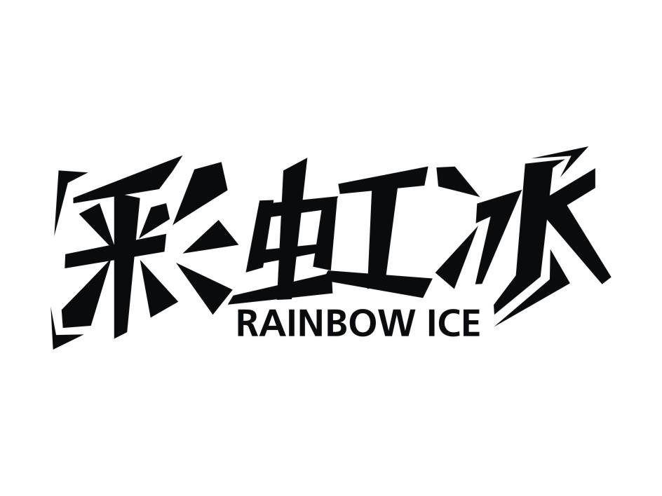 彩虹冰 RAINBOW ICE