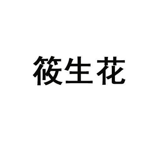 转让商标-筱生花