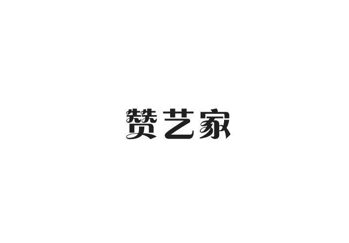 赞艺家_41商标转让_41商标购买-购店网商标转让平台
