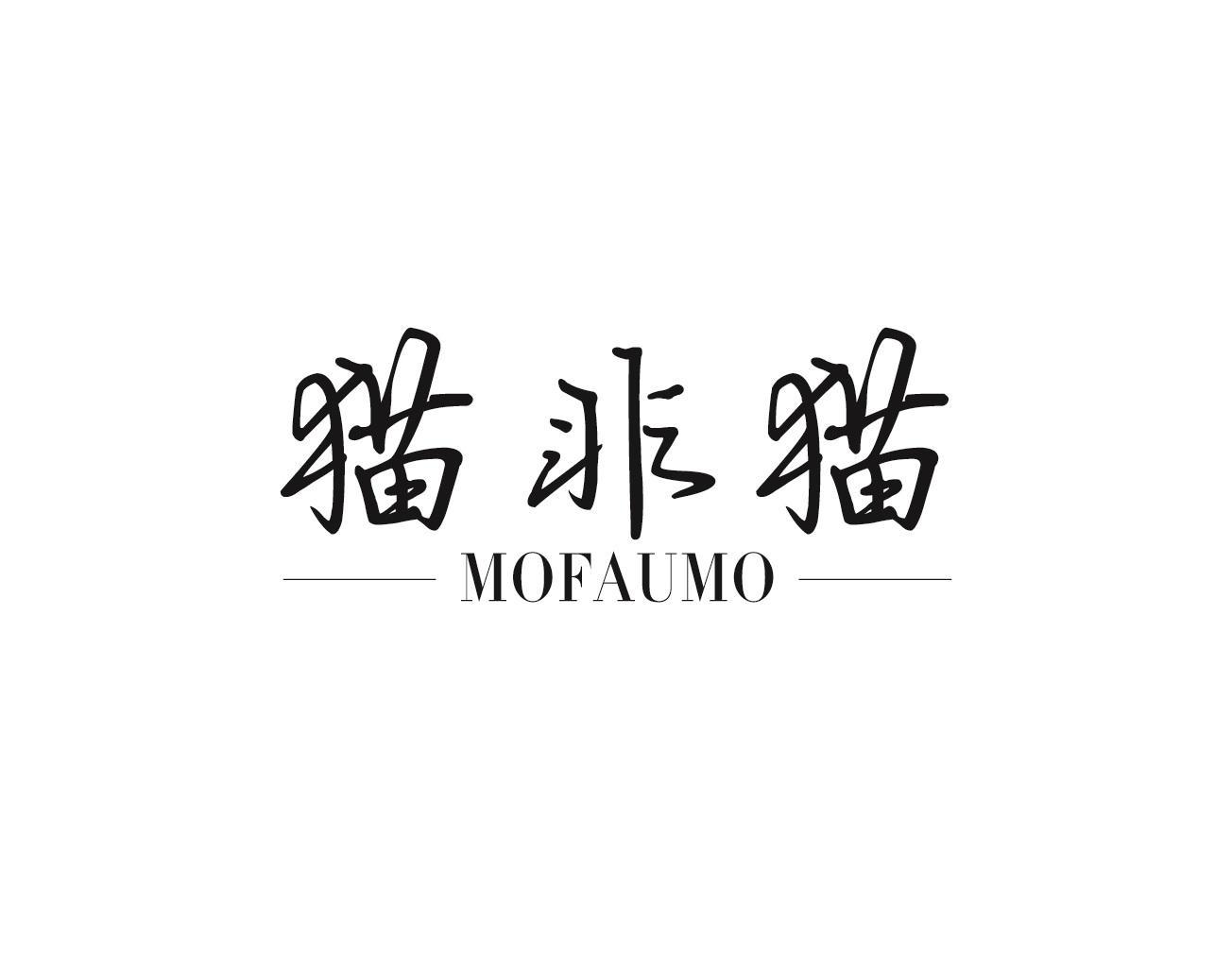 猫非猫 MOFAUMO