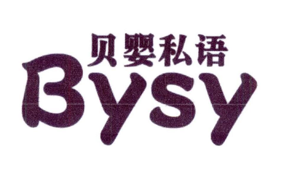 转让商标-贝婴私语  BYSY