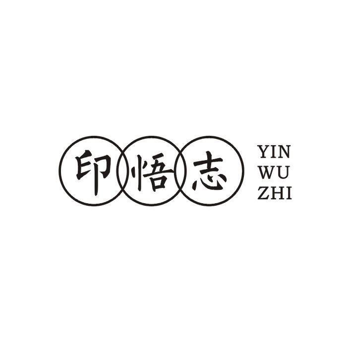 转让亚博娱乐yabo11-印悟志