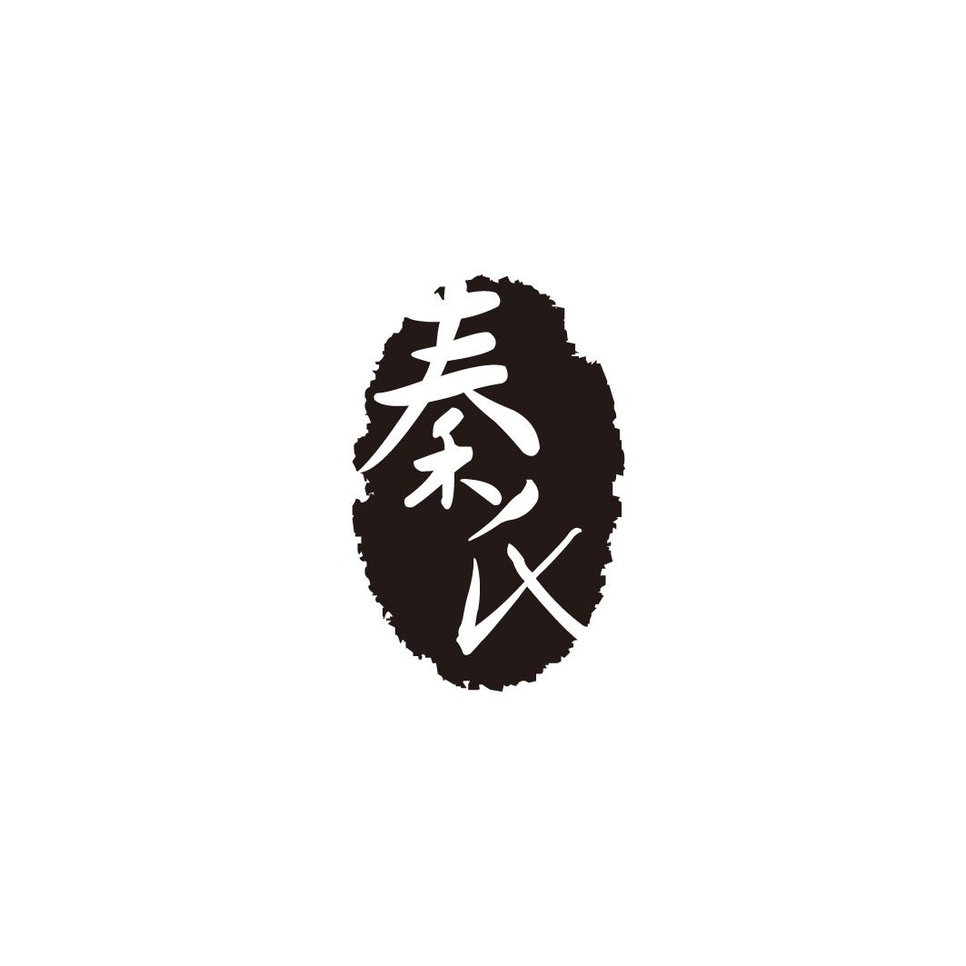 转让商标-秦氏