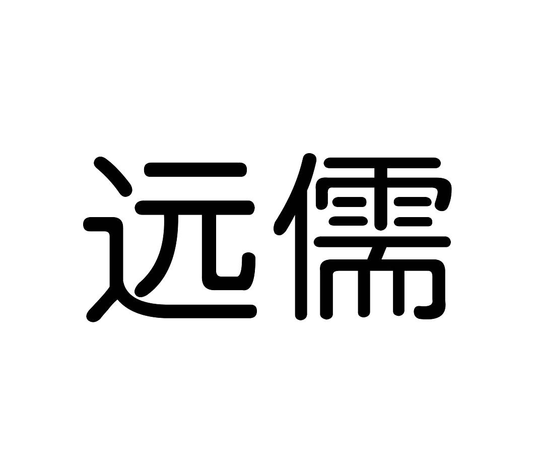 转让商标-远儒