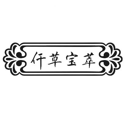 03类-日化用品,仟草宝萃
