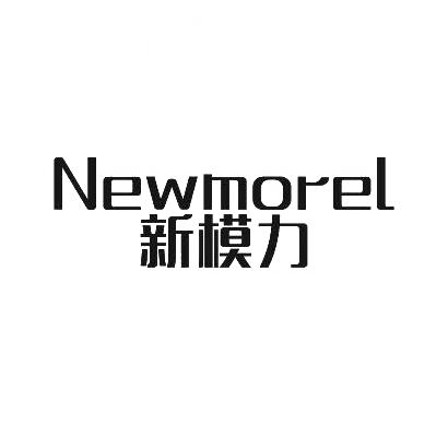 新模力 NEWMOREL