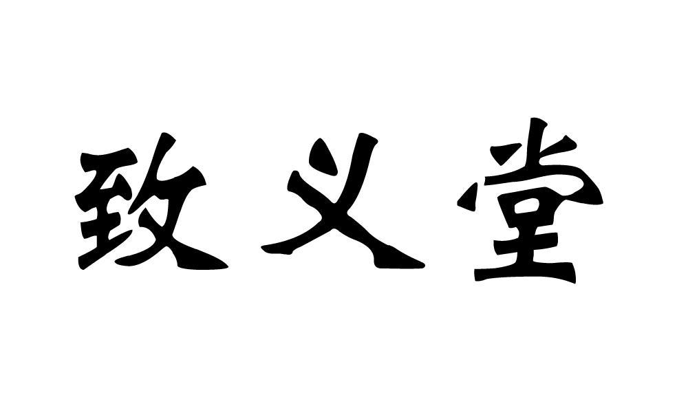 转让亚博娱乐yabo11-致义堂