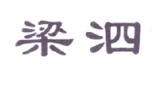 33类-白酒洋酒,梁泗