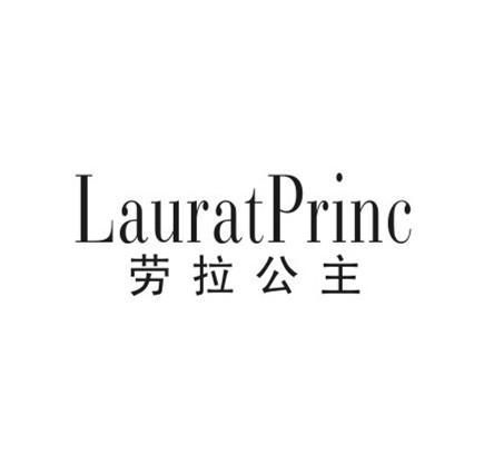 转让商标-劳拉公主 LAURATPRINC