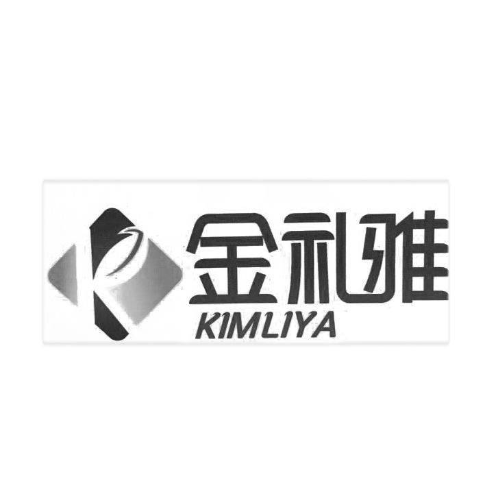 金礼雅 K KIMLIYA