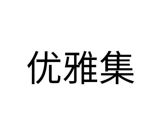 转让亚博娱乐yabo11-优雅集
