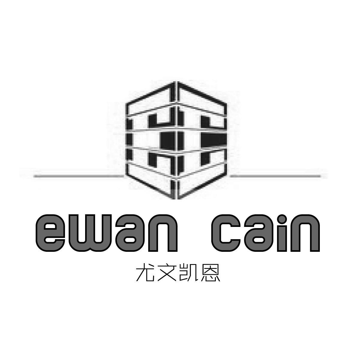 尤文凯恩 EWAN CAIN