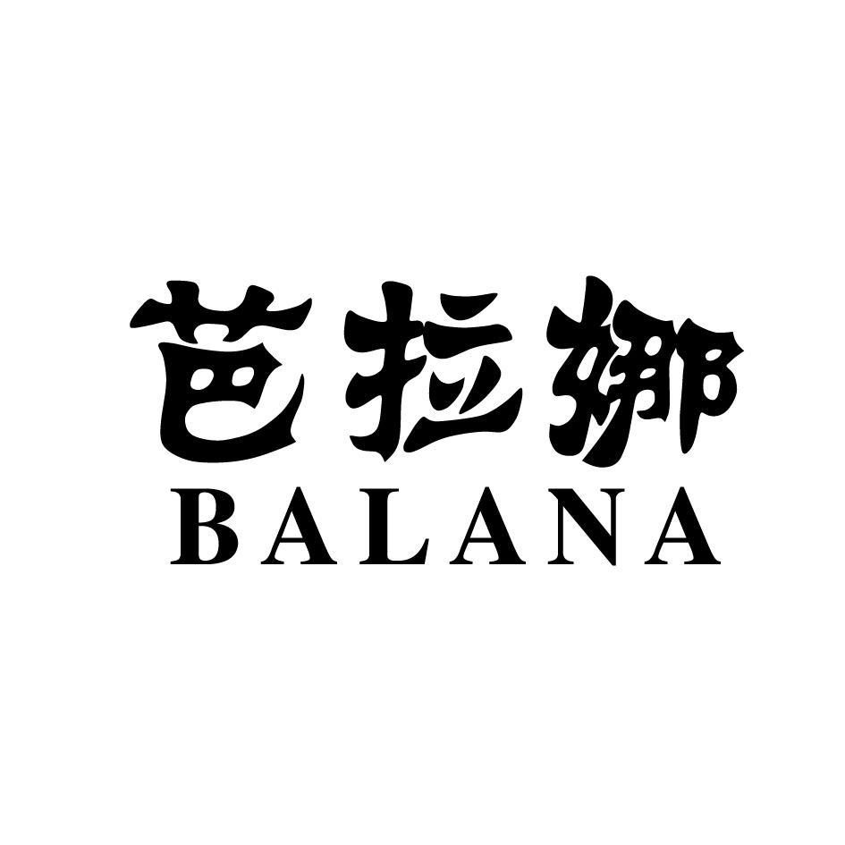 转让亚博娱乐yabo11-芭拉娜