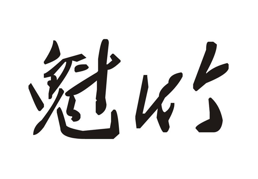 转让商标-魁竹