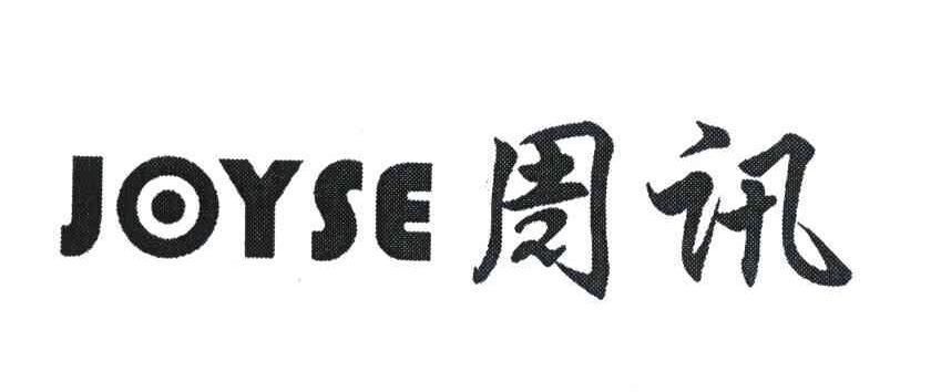 周讯 JOYSE