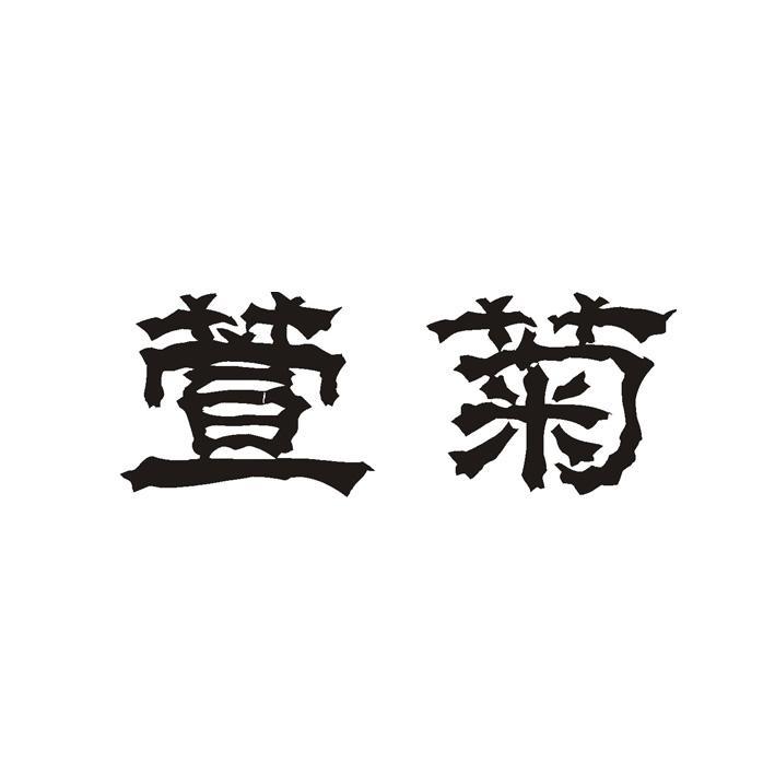 转让亚博娱乐yabo11-萱菊