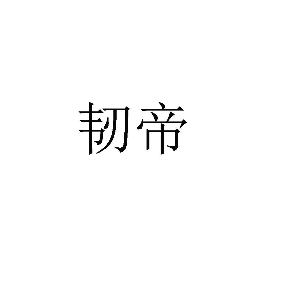 转让亚博娱乐yabo11-韧帝