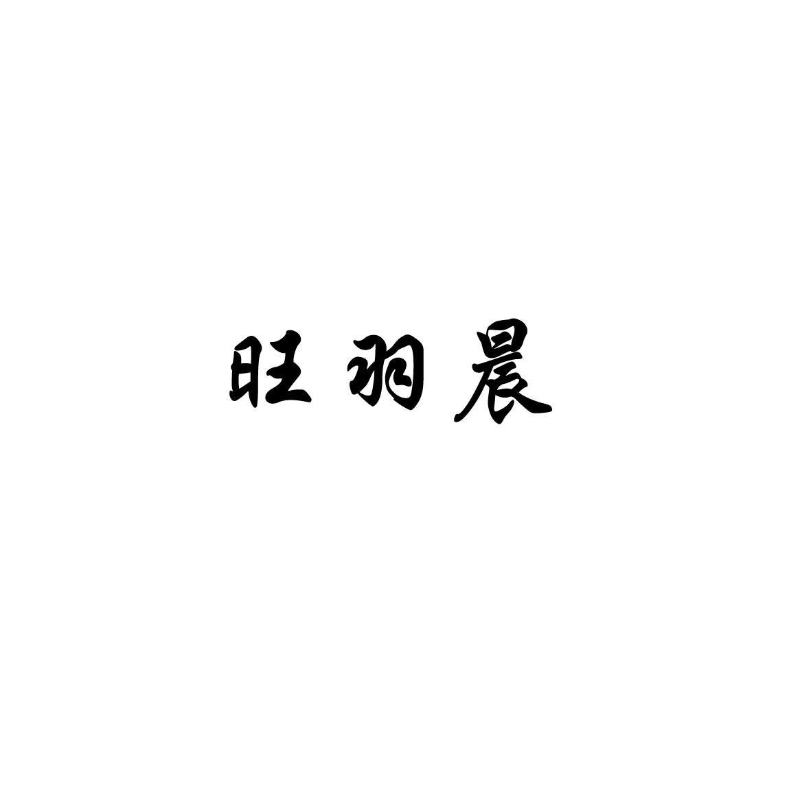 转让商标-旺羽晨