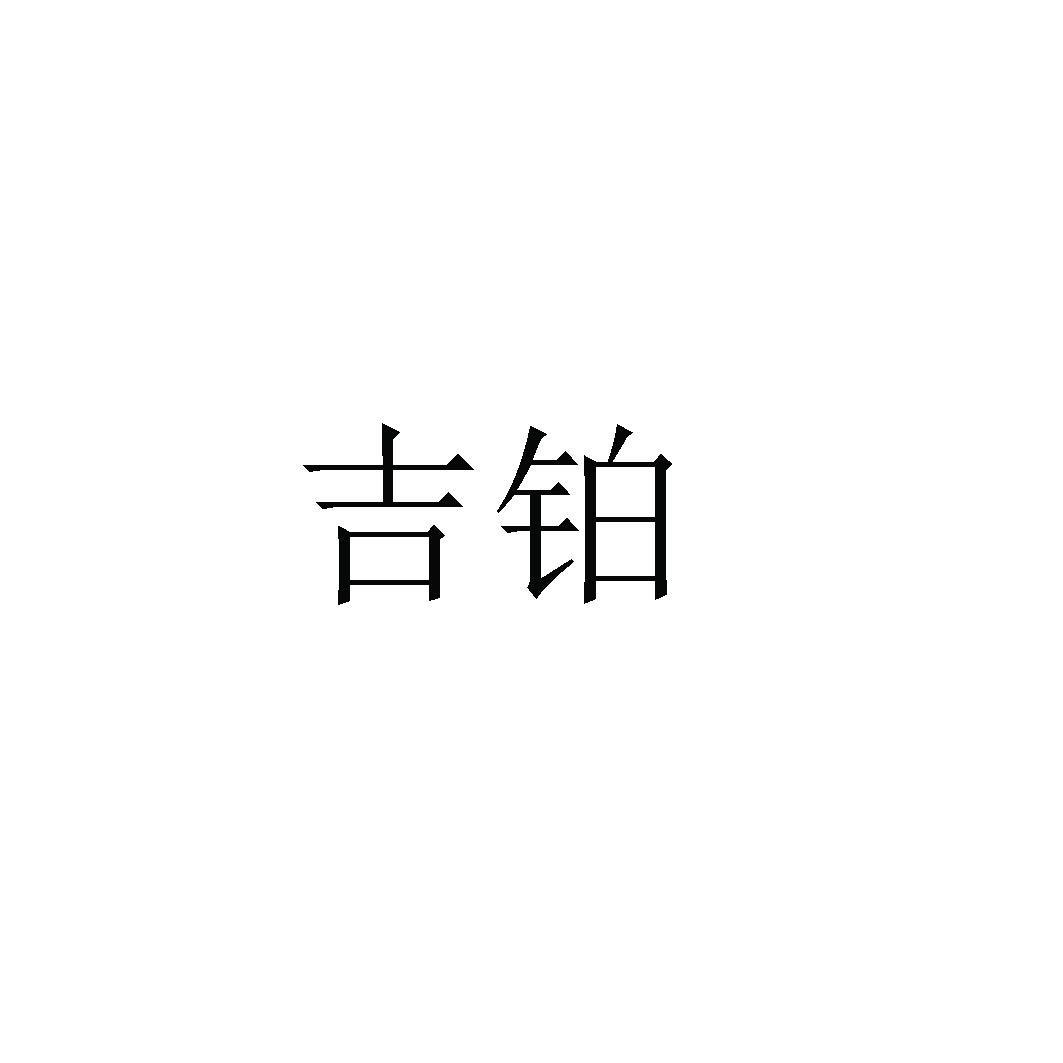 转让亚博娱乐yabo11-吉铂