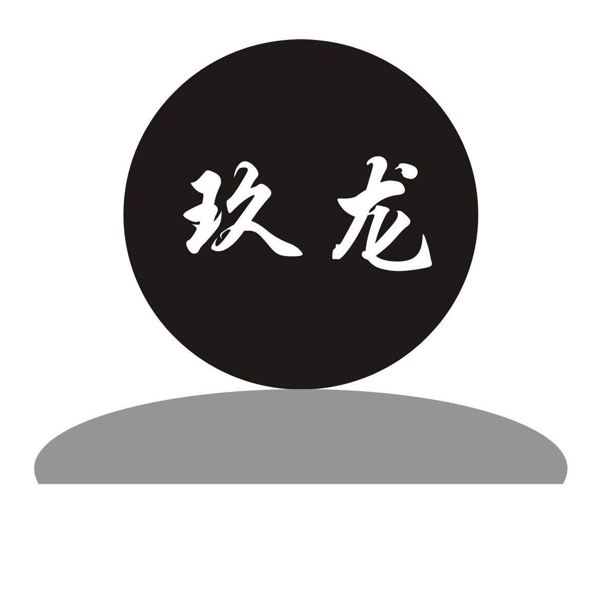 商标文字玖龙商标注册号 10834919、商标申请人东莞玖龙纸业有限公司的商标详情 - 标库网商标查询