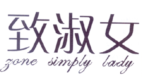 致淑女 ZONE SIMPLY LADY
