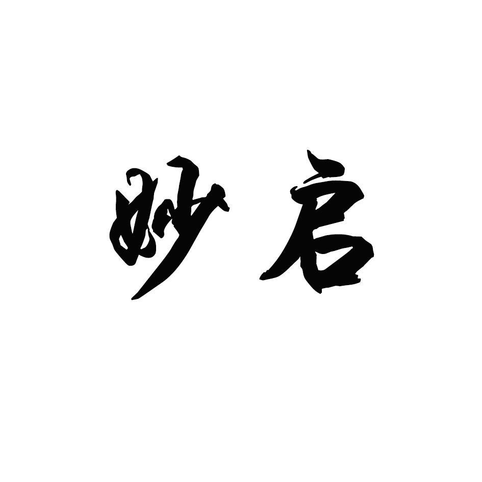 转让亚博娱乐yabo11-妙启